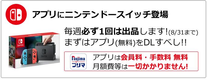 【8月31日まで】ノジマオンラインのフリマアプリで毎週Nintendo Switch本体が販売中!