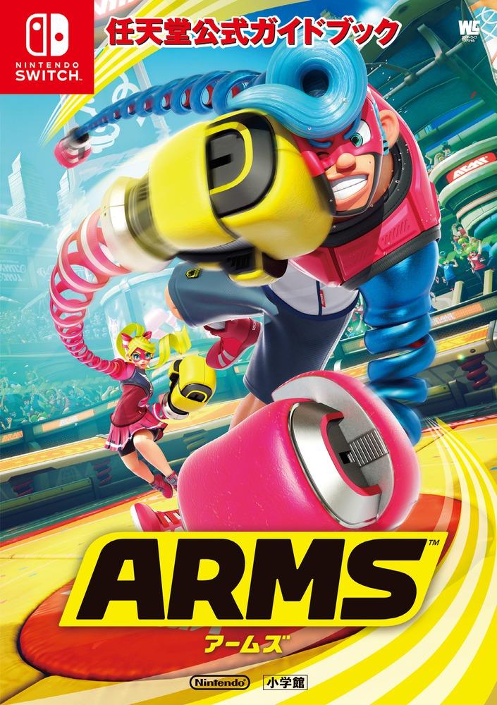 『任天堂公式ガイドブック ARMS』は今日発売!
