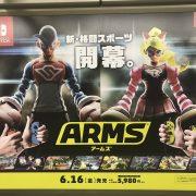 『ARMS』の看板広告が渋谷駅に登場!