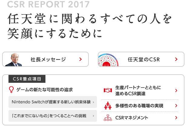 任天堂が「CSRレポート2017」を公式サイトに掲載