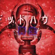 Nintendo Switch版『デッドハウス 再生』の発売が決定!紹介映像も公開