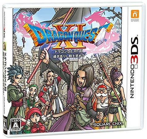 3DS版『ドラゴンクエストXI 過ぎ去りし時を求めて』のダウンロードに必要な空き容量は20486ブロック以上!