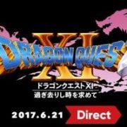6月21日(水) 20時から、「ドラゴンクエストXI 過ぎ去りし時を求めて Direct 2017.6.21」が放送決定!