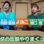 「はみ出しよゐクラ #2 Nintendo Switch」が6月12日に配信開始!