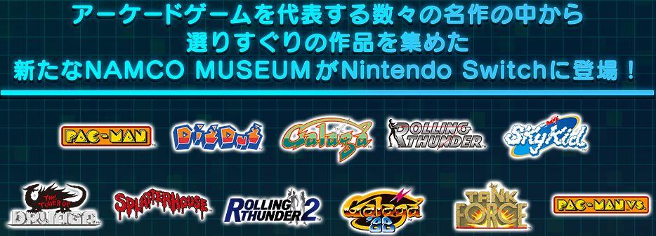 Nintendo Switchで発売される『ナムコミュージアム』の公式サイトがオープン!