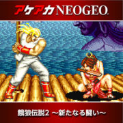 Nintendo Switch用『アケアカNEOGEO 餓狼伝説2 ~新たなる闘い~』が6月22日から配信開始!