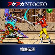 Nintendo Switch用『アケアカNEOGEO 戦国伝承』が6月15日に配信!