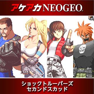 Nintendo Switch用『アケアカNEOGEO ショックトルーパーズ セカンドスカッド』が6月8日に配信!