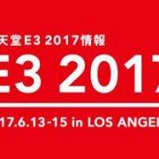 「Nintendo Spotlight: E3 2017」は6月14日(水)深夜1時に配信開始!