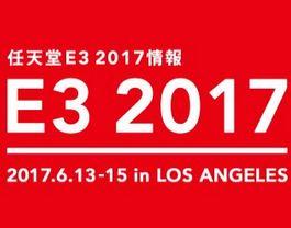 「Nintendo Spotlight: E3 2017」はこの後 深夜1時から配信開始!