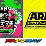 「次世代ワールドホビーフェア '17 Summer」に『ARMS』と『スプラトゥーン2』が出展決定!