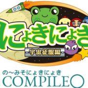 NintendoSwitch版『にょきにょき 宇宙征服編』のクラウドファンディングがスタート!
