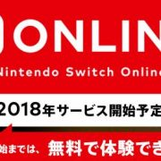 Nintendo Switch向けオンラインサービスの詳細が判明!