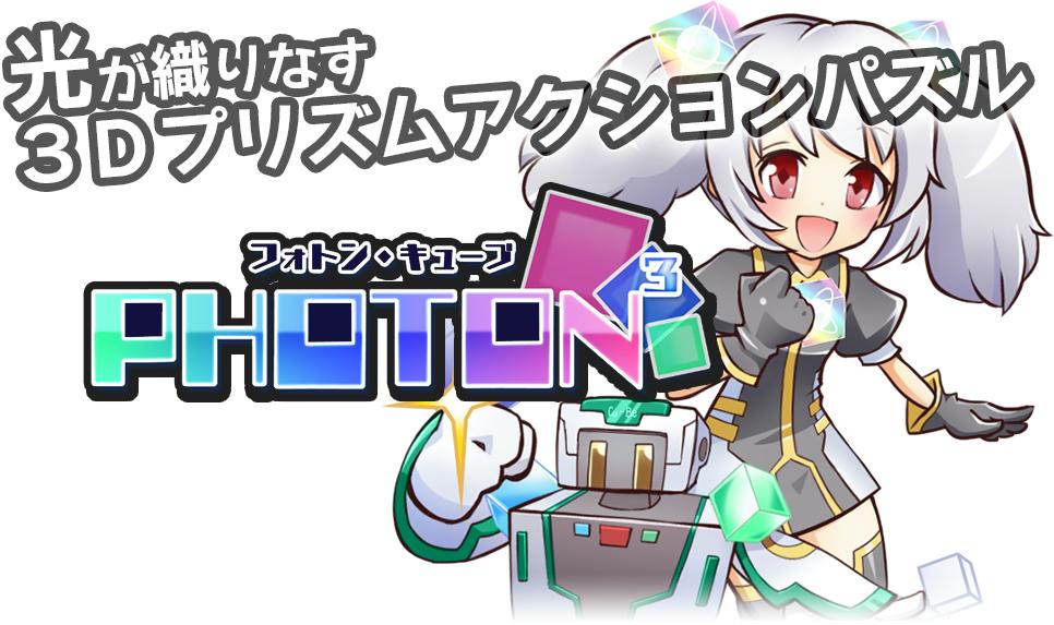 『Photon Cube(フォトン・キューブ)』がNintendo Switchで2017年6月29日に配信決定!