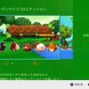 『プランテラ ガーデンライフ DXエディション』の配信日が2017年6月8日に決定!