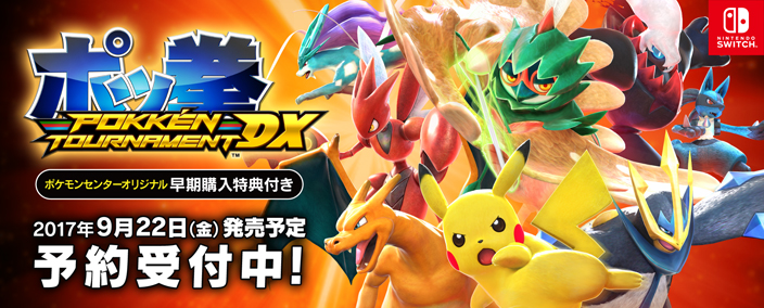 『ポッ拳 POKKÉN TOURNAMENT DX』の予約が開始!【特典更新】