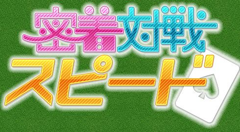 2017年6月29日に配信予定だったトランプゲーム『密着対戦 スピード』の配信日が延期!