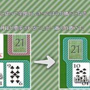 トランプゲーム『密着対戦 スピード』の配信日が再延期に!新たな配信日は7月20日(木)