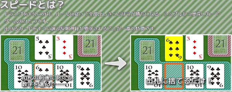 トランプゲーム『密着対戦 スピード』の配信日が2017年6月29日に決定!