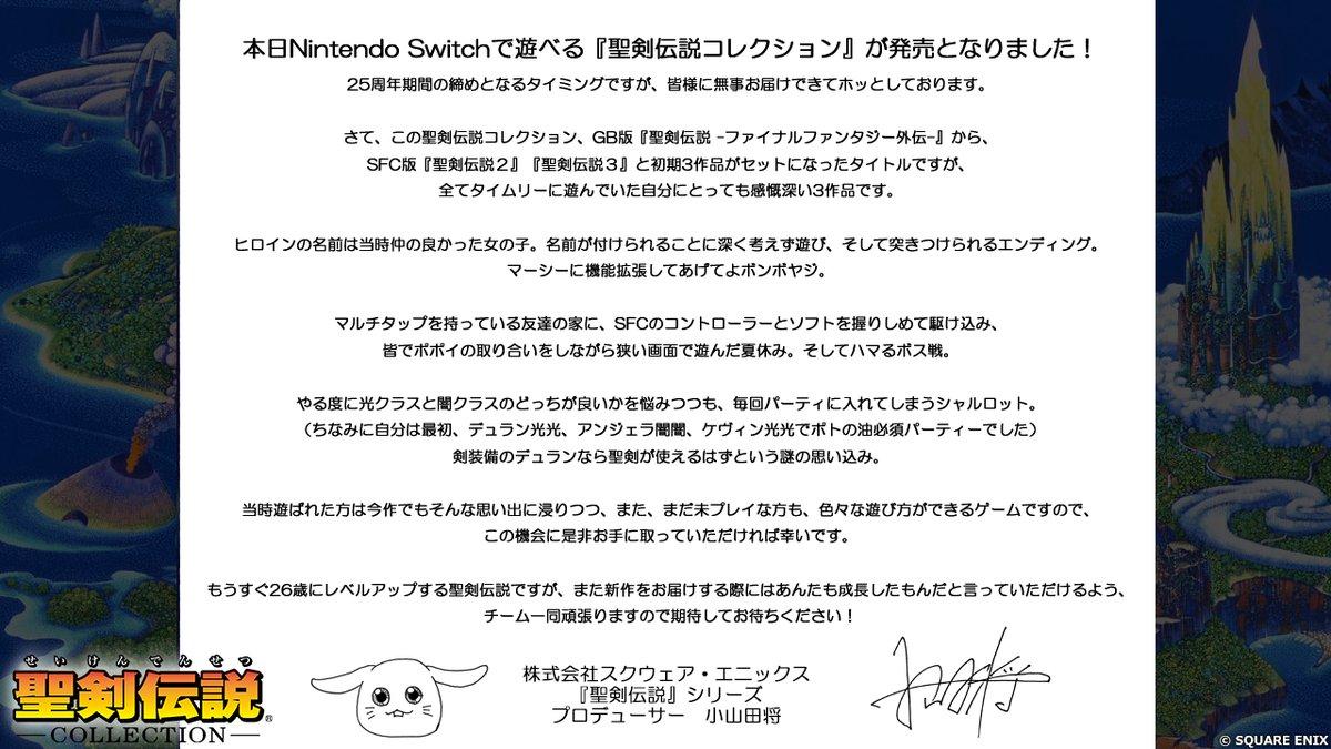 『聖剣伝説コレクション』のプロデューサー・小山田将さんからのメッセージが公開!