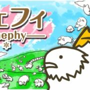 羊が主人公の可愛らしい世界観のカードゲーム『シェフィ―Shephy―』がNintendo Switchで発売決定!