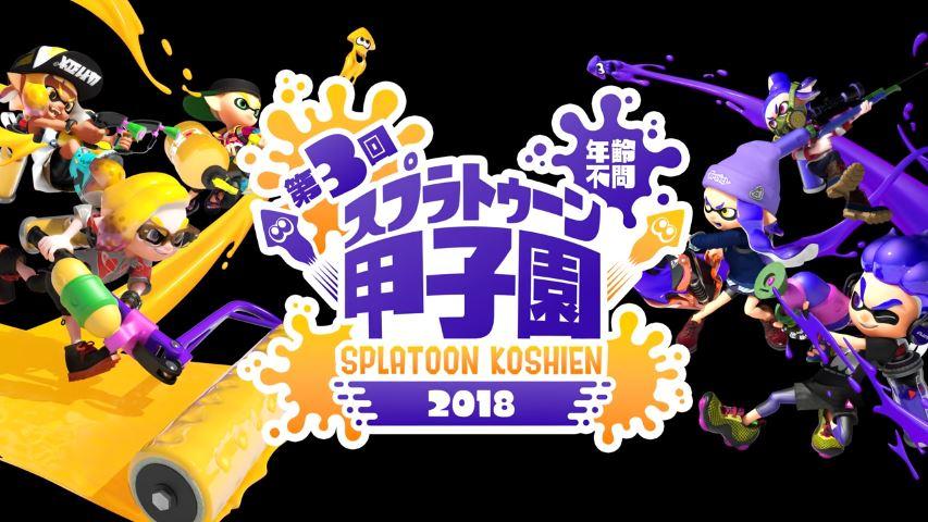 第3回スプラトゥーン甲子園 開催が決定!