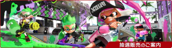 いまじんWEBショップで『Nintendo Switch スプラトゥーン2 セット』の抽選販売が開始!
