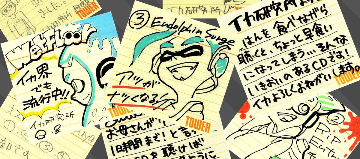 『スプラトゥーン2』の新しいバトルBGM「Endolphin Surge」の楽曲視聴が公開!