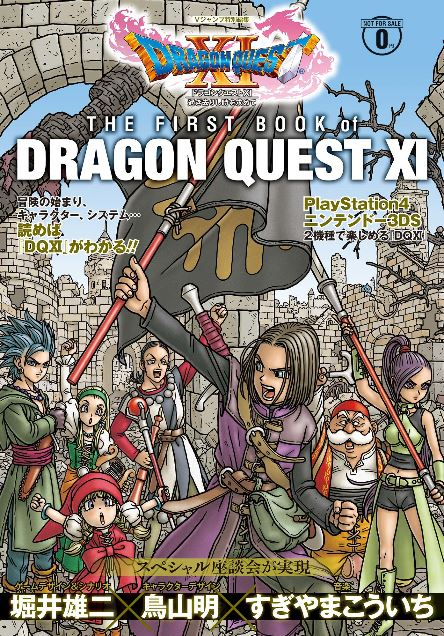 『THE FIRST BOOK of DRAGON QUEST XI』のデジタル版無料配信が開始!