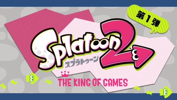 THE KING OF GAMESより『スプラトゥーン2』のTシャツ、タンクトップ、キャップが発売決定!