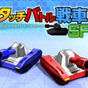 『タッチバトル戦車SP』がNintendo Switchで発売決定! 配信日は2017年6月22日