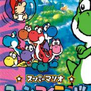 『ニンテンドークラシックミニ スーパーファミコン』の2017年9月末までの出荷台数は170万台!