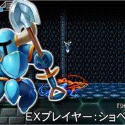 『ブラスターマスター ゼロ』のEXキャラクター「シャンティ」と「ショベルナイト」のプレイ動画が公開!