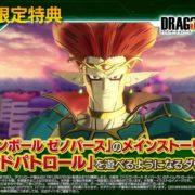 『ドラゴンボール ゼノバース2 for Nintendo Switch』の第1弾PVが公開!