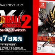 『ドラゴンボール ゼノバース2 for Nintendo Switch』のテレビCMが公開!