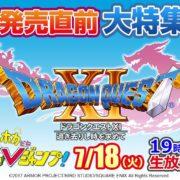 「発売直前大特集! ホッカホカだね Vジャンプ!」の『ドラゴンクエストXI』プレイ動画が公開!
