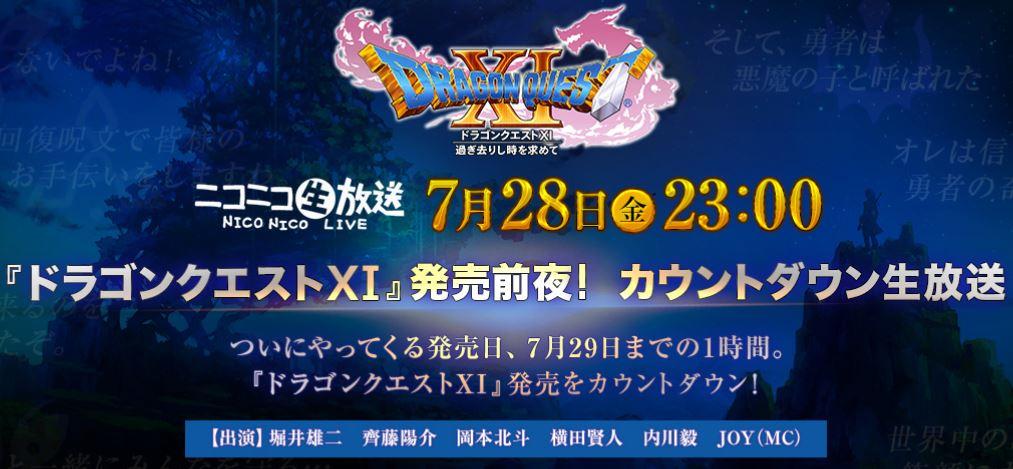 明日7月28日に『ドラゴンクエストXI』 発売前夜! カウントダウン生放送が配信!
