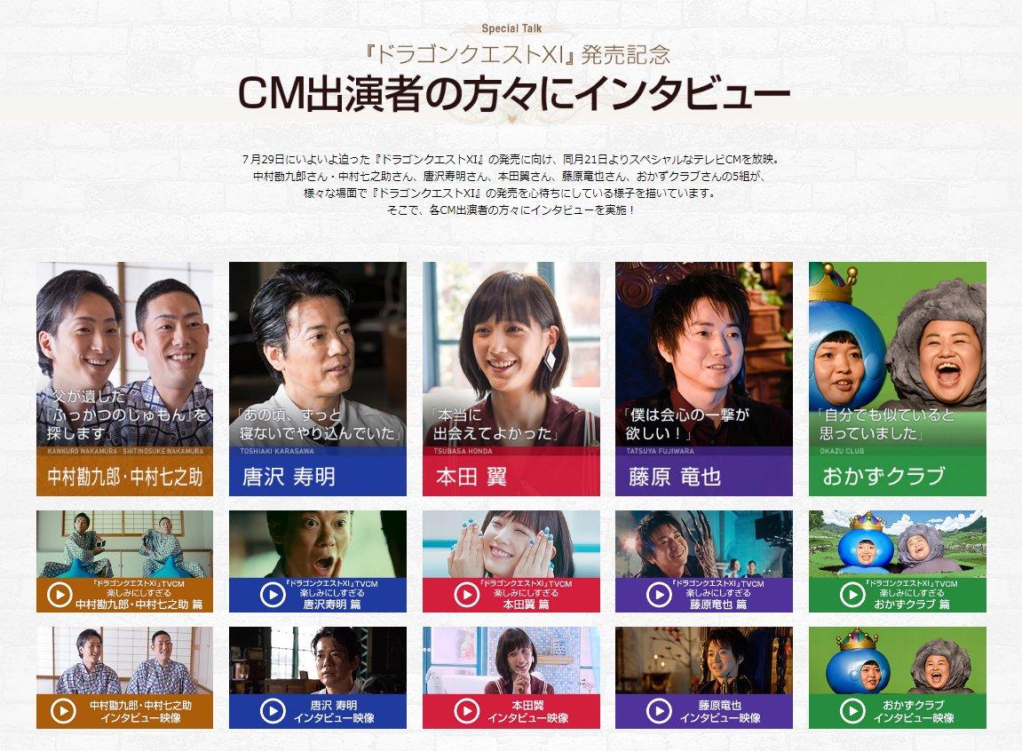 『ドラゴンクエストXI 過ぎ去りし時を求めて』のテレビCMインタビュー動画が公開!