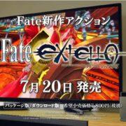 Nintendo Switch用ソフト『Fate/EXTELLA』のテレビCMが公開!