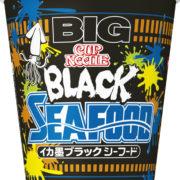 日清食品からスプラッシュ柄のカップ麺『カップヌードル イカ墨ブラックシーフード ビッグ』が発売決定!