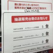 某ゲーム店のNintendo Switch抽選販売で「じゃんけん大会」が行われる!?