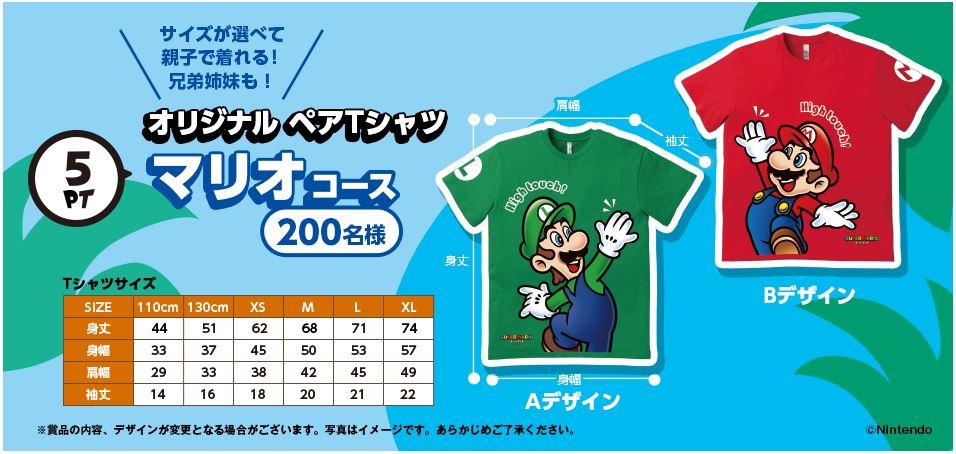 【8月31日まで】任天堂製品+オリジナルグッズが当たるキリンの夏ドリキャンペーンが開催中!