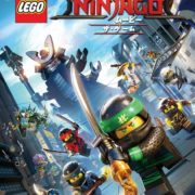 『レゴ ニンジャゴー ムービー ザ・ゲーム』の国内発売日が2017年10月19日に決定!予約も開始