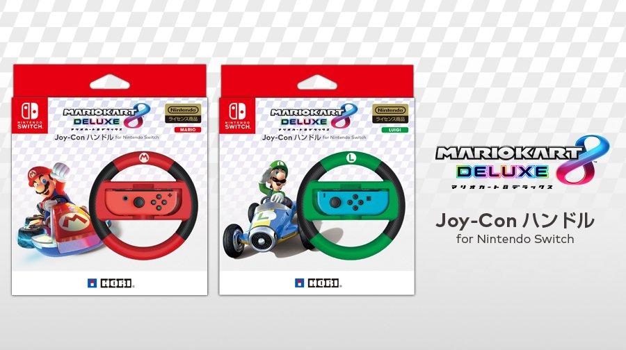 『マリオカート8 DX Joy-Conハンドル for Nintendo Switch』の発売日が2017年8月3日に延期!