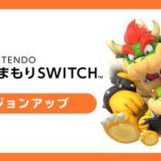 『Nintendo みまもり Switch』のバージョン 1.6.0が、4月17日から配信開始!