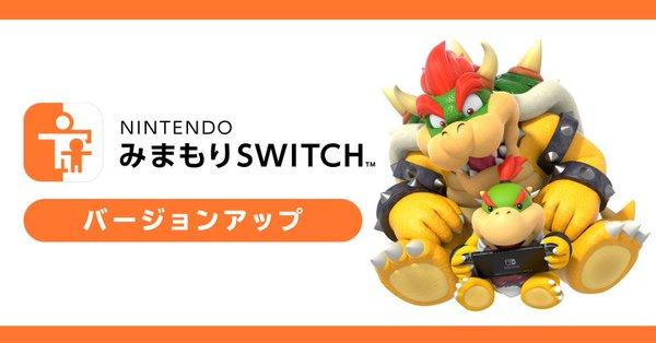 『Nintendo みまもり Switch』のバージョン 1.2.0が配信