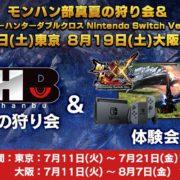 『真夏のモンハン部狩り会』が東京・大阪で開催決定! Switch版『モンハン XX』の試遊も