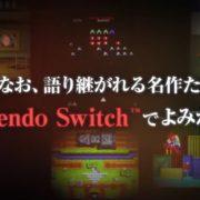 Nintendo Switch用ソフト『ナムコミュージアム』の配信開始PVが公開!