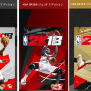 Nintendo Switchでも発売される『NBA 2K18』の国内発売予定日が2017年9月19日に決定!
