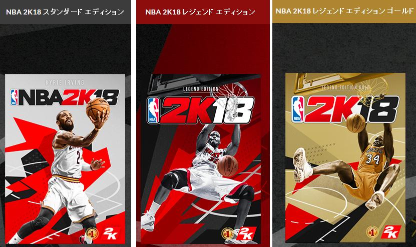 PS4とXboxOne向けに『NBA 2K18』の体験版の配信が決定!
